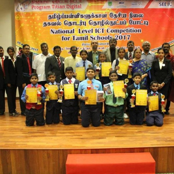 State & National Level ICT Competition – 2017
