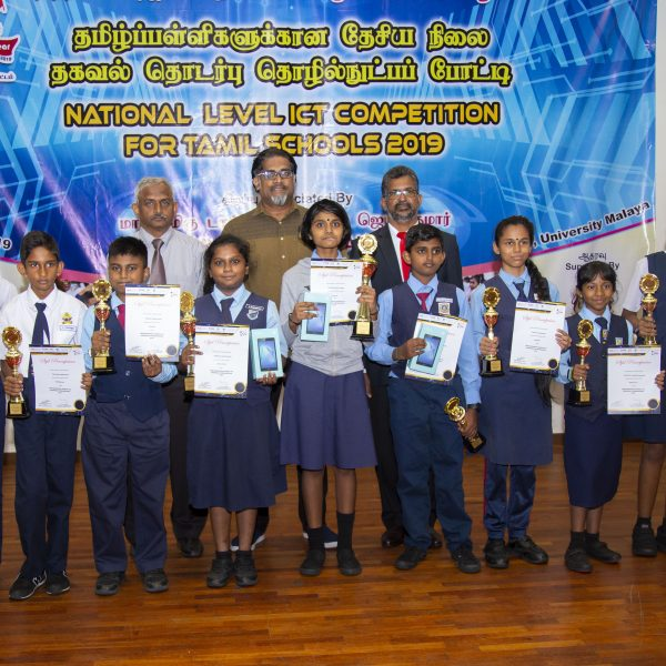 State & National Level ICT Competition – 2019